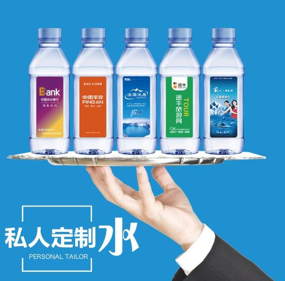 定制水有哪几种形式?贵州瓶装水定制水厂有哪